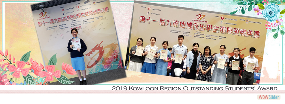 2019 Kowloon Region Outstanding Students' Award