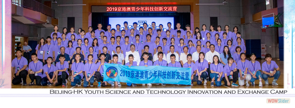 Beijing-HK Youth Science and Technology Innovation and Exchange Camp